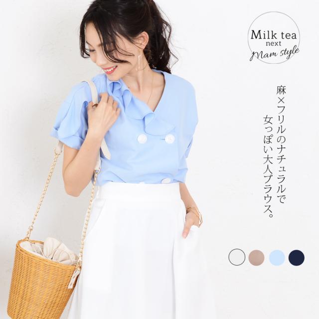 <Milk tea next>リネン&コットン・ビューティフリルブラウス(5分袖・綿&麻素材!) 1枚までネコポス可