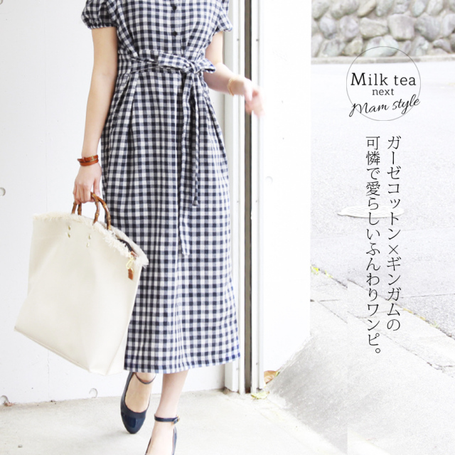 <Milk tea next>レイラ・ギンガムチェックワンピース(綿100%)