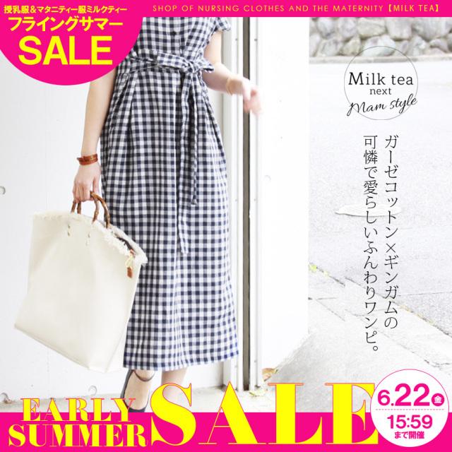 【夏先取りセール】<Milk tea next>レイラ・ギンガムチェックワンピース(綿100%) 【SALE】