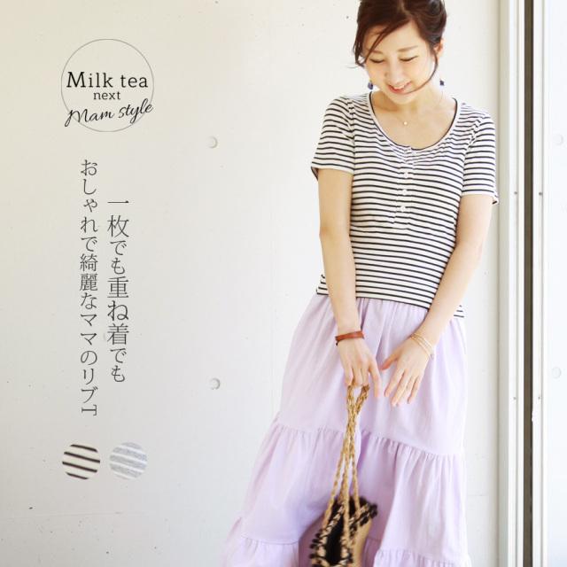 <Milk tea next>シマシマ・リブヘンリーネックTee(半袖)