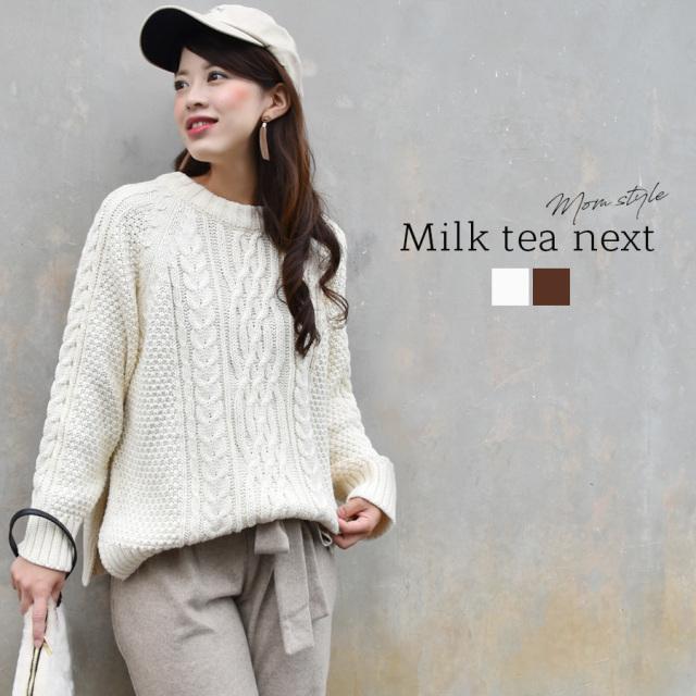 Milk tea next ゆるっとケーブル編みニットプルオーバー(綿100%・ちくちくしない!)大きいサイズ マタニティOK