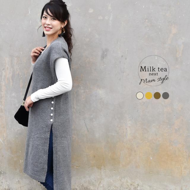 <Milk tea next>サイドパール・Vネックニットベスト