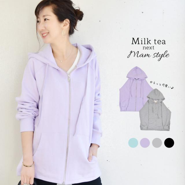 <Milk tea next>ゆるっと可愛い着やせパーカー 体型カバー ボリューム袖 大きいサイズ 着痩せ 綿100% シンプル 無地 ゆったり きれいめ スウェット パーカー