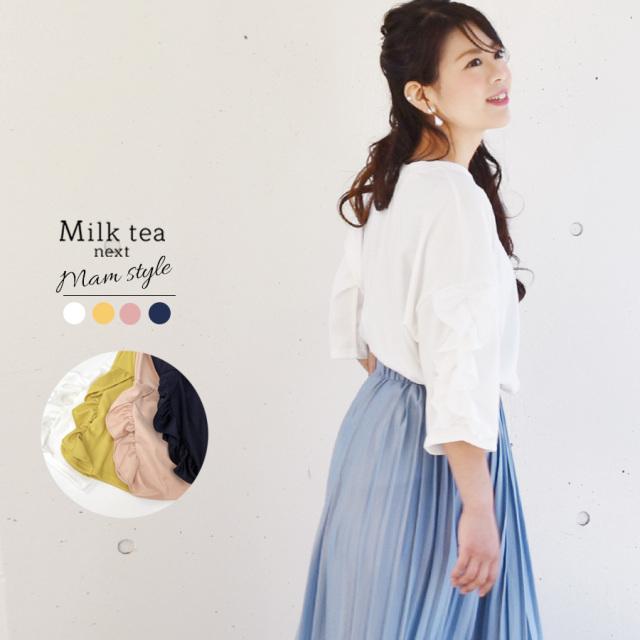 <Milk tea next>フリル袖・ポンチカットソー(くしゅくしゅ袖フリル!)