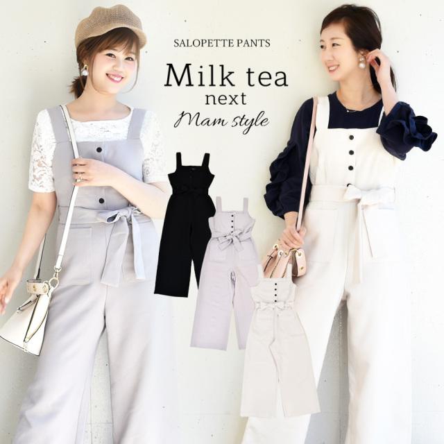 <Milk tea next>ハイウエスト・サマーサロペットワイドパンツ 大きいサイズ ワイドパンツ オールインワン レディース ジャンプスーツ サロペット 着痩せ 脚長 オールインワン ガウチョ