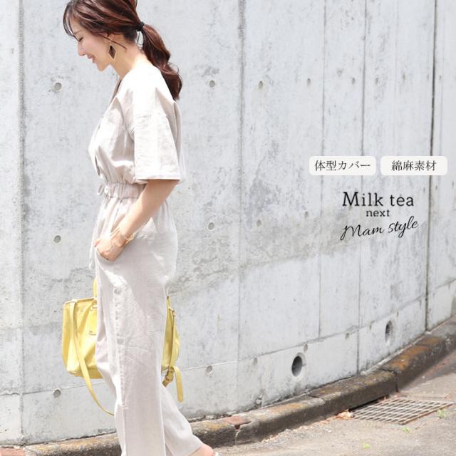 <Milk tea next>リネン&コットン・スタイリッシュサロペット(綿麻素材!ウエストゴム 体型カバー 袖ありサロペット 半袖)