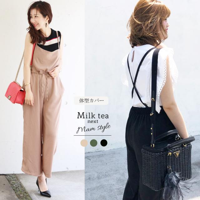 <Milk tea next>バッククロス・ダブルストラップサロペット(体型カバー ママファッション オールインワン)