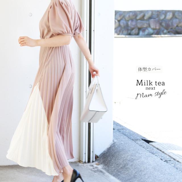 <Milk tea next>ケイト(レディース ワンピース 半袖 5分袖 体型カバー お呼ばれ お仕事など)