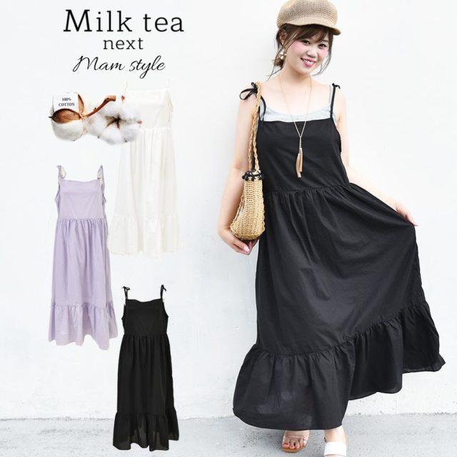 <Milk tea next>ふんわりコットン・マキシ丈キャミワンピース ワンピース 綿 レディース ワンピース マキシワンピース ロング丈 キャミワンピ ママ 涼しい 大きいサイズ 着痩せ