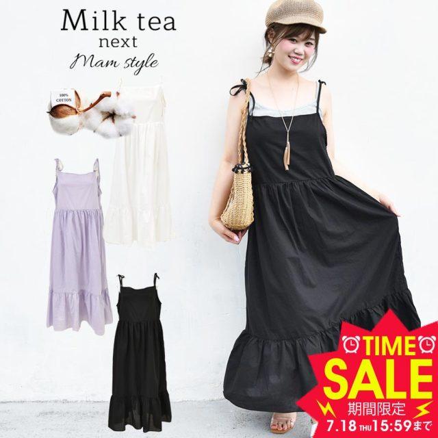SALE <Milk tea next>ふんわりコットン・マキシ丈キャミワンピース ワンピース 綿 レディース ワンピース マキシワンピース ロング丈 キャミワンピ ママ 涼しい 大きいサイズ 着痩せ