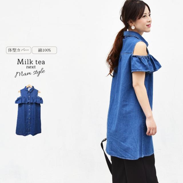 <Milk tea next>フリル&オフショルダー・デニムワンピース