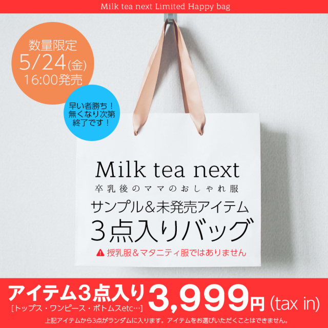 1点あたり1,333円!卒乳後のママ服Milk tea next【お一人様3点まで!サンプル&未発売アイテム3点入りバッグ】3,999円☆トップス・ワンピース・ボトムスからランダムに3点封入(アイテム選択不可)※授乳&マタニティ服ではありません【返品・キャンセル・交換不可】