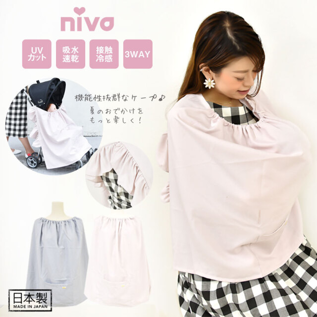 【ギフトセット】niva(ニヴァ)3WAYフリル授乳ケープ/ギフトボックス入り 日本製