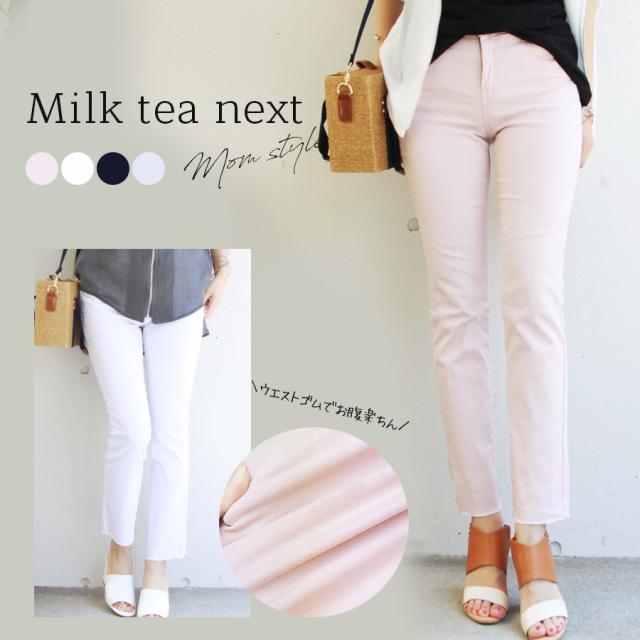 <Milk tea next>お腹楽ちん・ストレッチカラーパンツ(スキニーとストレートの良いとこどりパンツ)