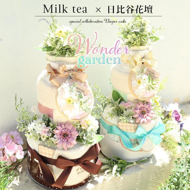 【アーティフィシャルフラワーおむつケーキ】ワンダーガーデン「Wonder Garden」すぐ飾れるフラワーギフト,日本製授乳スタイ,オーガニックコットンタオル,パンパース,メリーズ