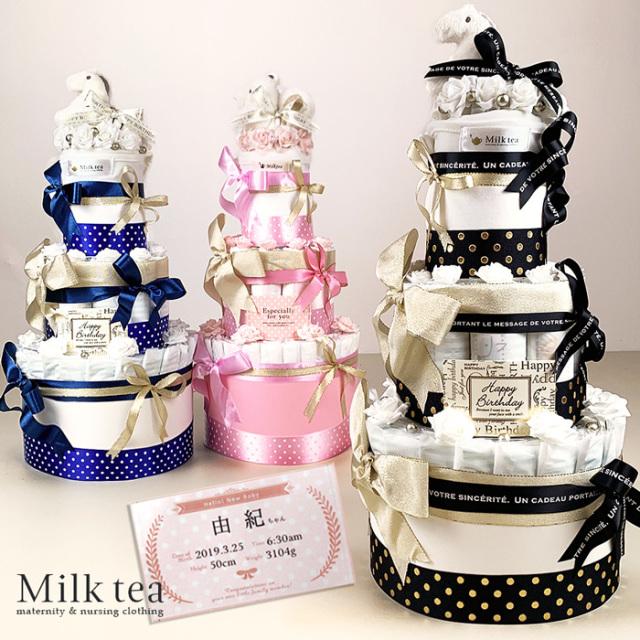 【送料無料】世界に一つだけ ママに贈る高級おむつケーキ「GRANDE」授乳服付き、日本製ガラガラ、パンパースはじめての肌への一番使用 ご出産祝い おむつケーキ ベビーシャワー diapercake ブラック ブルー ピンク