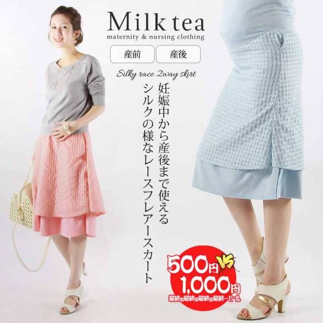 【1000円均一】 <マタニティ・スカート>シルキーレース・2wayスカート ※特価品の為、返品交換不可
