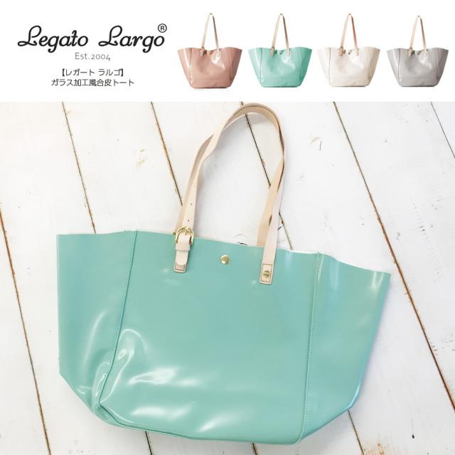 <ママバッグ・マザーズバッグ>【Legato Largo レガート ラルゴ】ガラス加工風合皮トート(ホワイトはベージュに近い色です)[縁日特価] ※特価品の為、返品交換不可