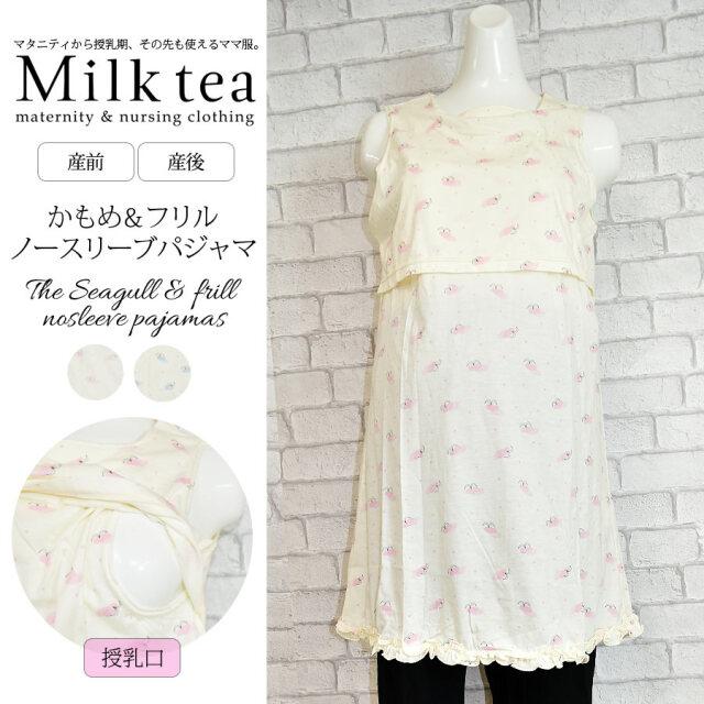 <授乳服・マタニティ>かもめ&フリルノースリーブパジャマ [縁日特価] ※特価品の為、返品交換不可