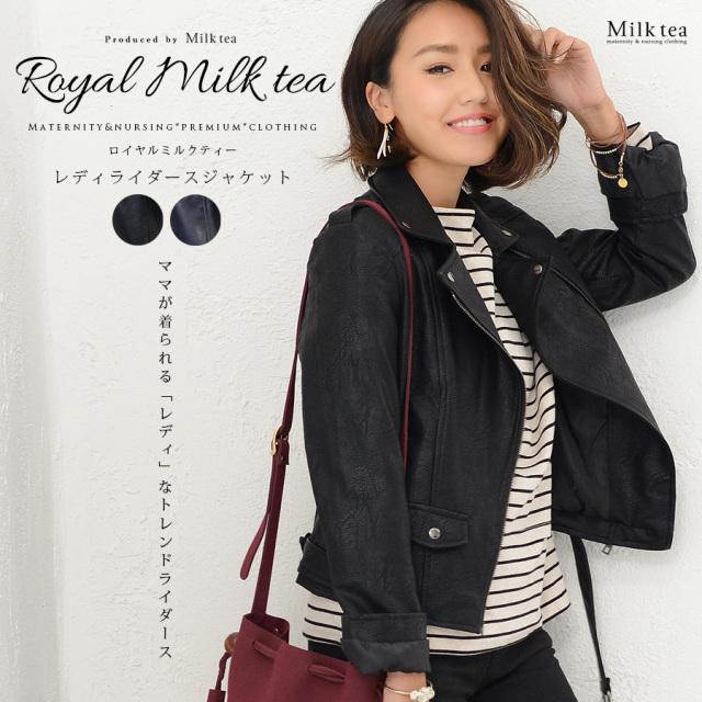 <Royal Milk tea>レディ・ライダースジャケット(高級感溢れる柔らか本格レザータッチ)