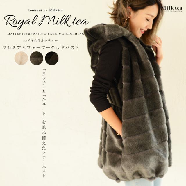 <Royal Milk tea>プレミアムファー・フーテッドベスト(マタニティOK!リアルファ―顔負けの極上の肌触り!ファーベスト フード付き ファー パーカー)