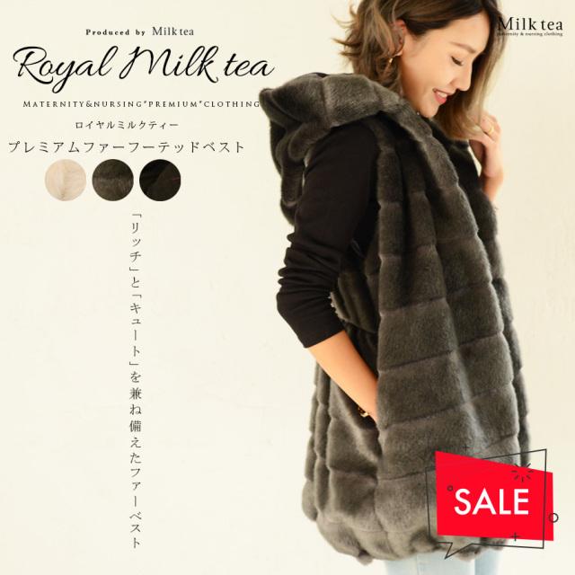 【SALE】 <Royal Milk tea>プレミアムファー・フーテッドベスト(マタニティOK!リアルファ―顔負けの極上の肌触り!ファーベスト フード付き ファー パーカー)