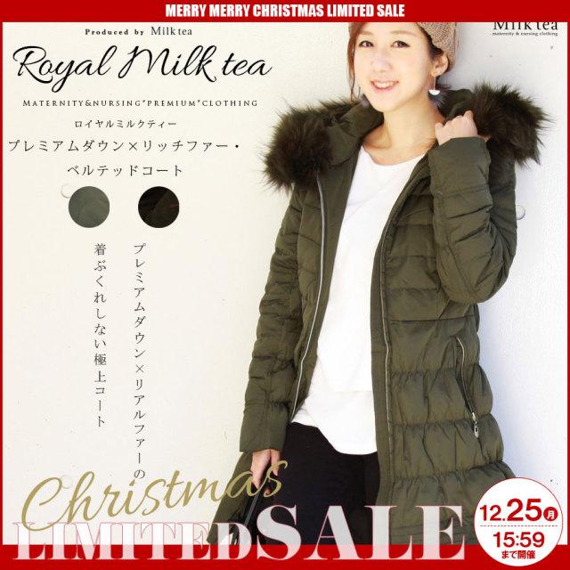 【週替わりセール】<Royal Milktea>プレミアムダウン・リッチファーベルテッドコート(プレミアムダウン&リアルファー!ファー&ベルト取り外し可能)【SALE】