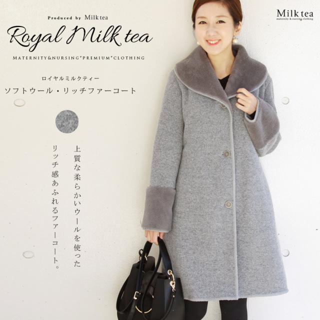 <Royal Milktea>ソフトウール・リッチミンクタッチファーコート(お呼ばれ、フォーマル等・マタニティOK)(裏ボア ウールコート)