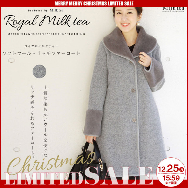 【週替わりセール】<Royal Milktea>ソフトウール・リッチミンクタッチファーコート(お呼ばれ、フォーマル等・マタニティOK)(裏ボア ウールコート)【SALE】