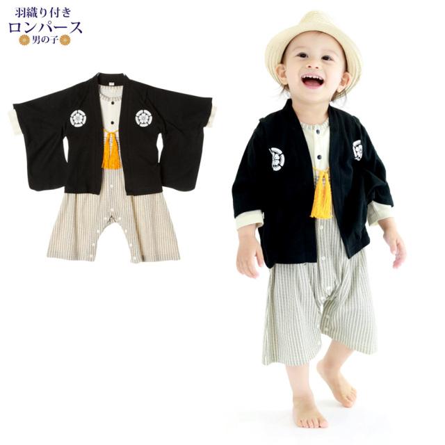 75350097c4c60  ベビー・キッズ 羽織付き袴ロンパース(男の子) 26535 袴