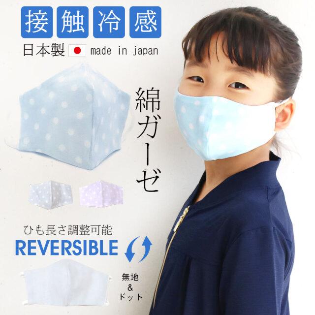 日本製・接触冷感!ひも調整可能リバーシブルマスク(子供用サイズ) 10枚までメール便可 返品交換・キャンセル不可