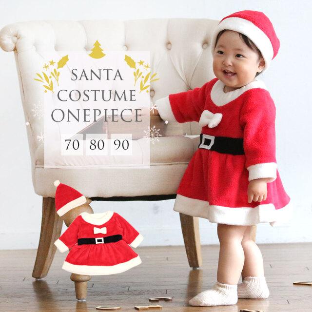 【キッズ・ベビー】クリスマスなりきりサンタさんワンピース&帽子2点セット