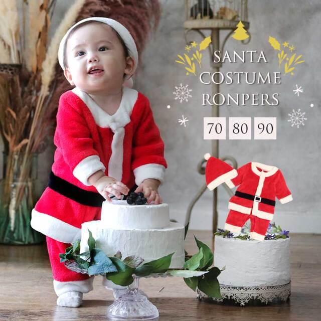 【キッズ・ベビー】クリスマスなりきりサンタさんロンパース&帽子2点セット
