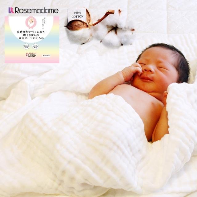【ベビー・キッズ】Rosemadame 綿100%の6重ガーゼおくるみ 82×82cm 洗濯機で洗える♪ローズマダム 医療用規格 新生児 赤ちゃん ガーゼケット 授乳 沐浴 ベビー 出産祝い ギフト プレゼント タオルケット