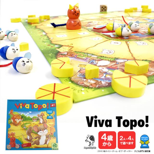 【TOYS】ネコとネズミの大レース/Viva Topo!(日本正規品)ボードゲーム サイコロゲーム パーティゲーム 知育玩具 すごろく ファミリーゲーム ギフト 誕生日 Pegasus Spiele