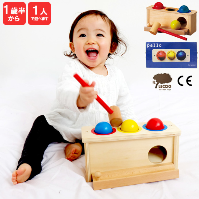 【TOYS】パロ/pallo(日本正規品) ハンマートイ かたはめおもちゃ 色合わせ 空間認識 指先遊び 知育玩具 Il Lecio