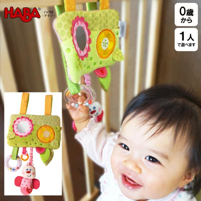 【TOYS】布のおもちゃ クローストイ・スプリング/HABA(日本正規品)0歳から遊べる 指先遊び 知育玩具