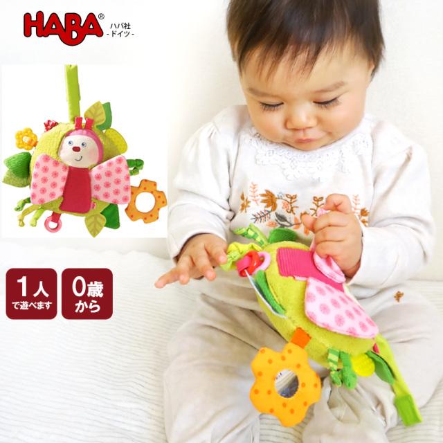 【TOYS】布のおもちゃ クロースボール・ちょうちょ/HABA(日本正規品)0歳から遊べる 指先遊び 知育玩具