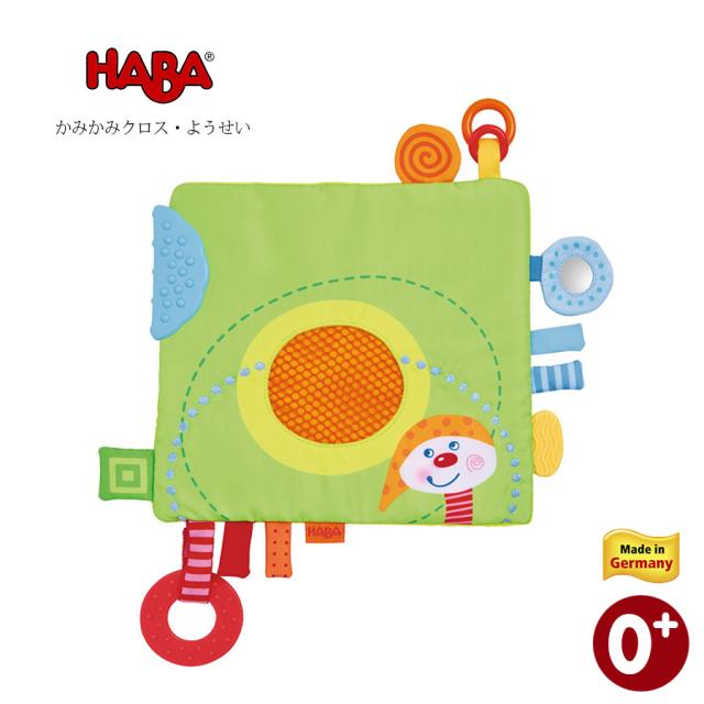 【TOYS】布のおもちゃ かみかみクロス・ようせい/HABA(日本正規品)ベビー 0歳から遊べる 指先遊び 知育玩具