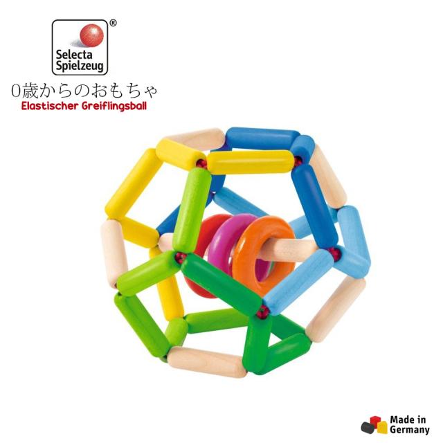 【TOYS】SEボール セレクタ社 ドイツ製 0歳から遊べる ラトル 木製 0歳 赤ちゃん 男の子 女の子 指先遊び 知育玩具 ギフト 誕生日 出産祝い