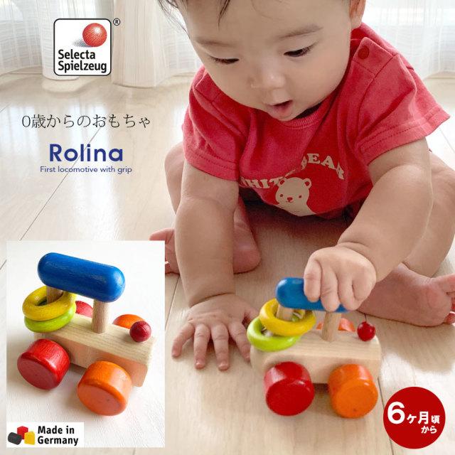 【TOYS】Selecta ドイツ製 木製機関車 Rolina ギラリー・ロリーナ ファーストトイ 0歳からのおもちゃ ベビートイ 木のおもちゃ 出産祝い