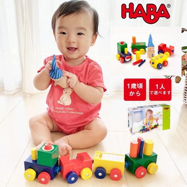 【TOYS】よちよちトレイン/HABA(日本正規品)HA1197 木のおもちゃ ベビー 形合わせ 積み木遊び 汽車 男の子 女の子 子供 赤ちゃん 0歳 1歳 誕生日プレゼント 出産祝い ギフト