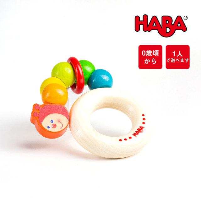 【TOYS】ラトル・いもむしベビー/HABA(日本正規品)HA302928 HA302928 ベビー 赤ちゃん おもちゃ 知育玩具 ガラガラ ラトル 出産祝い 0歳 1歳 木のおもちゃ