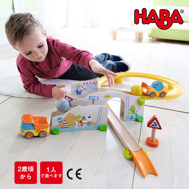 【TOYS】クラビュー・働く車セット/HABA(日本正規品)HA303081 車のおもちゃ 2歳 3歳 4歳 子供 誕生日プレゼント 男の子 男 誕生日 キッズ 子ども ギフト 出産祝い 乗り物 おもちゃ 幼児 海外 輸入 ドイツ オモチャ 玩具 プレゼント