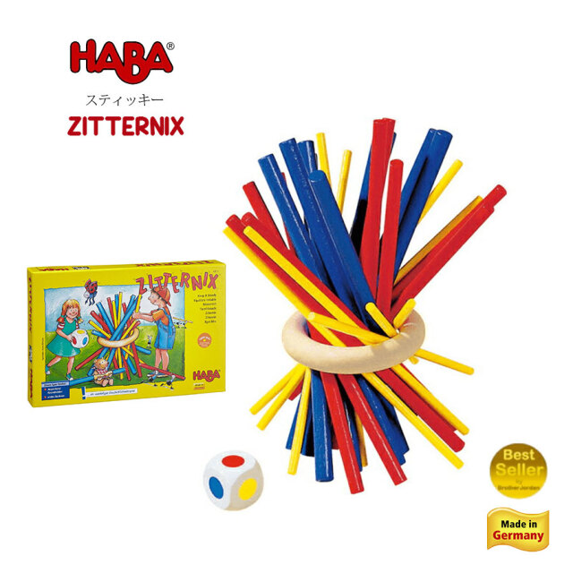 【TOYS】HABA(ハバ)スティッキー(HA4923) 知育玩具 おもちゃ