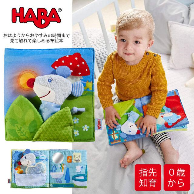 【TOYS】HABA(ハバ)クロースブック・おやすみ布絵本(304211)