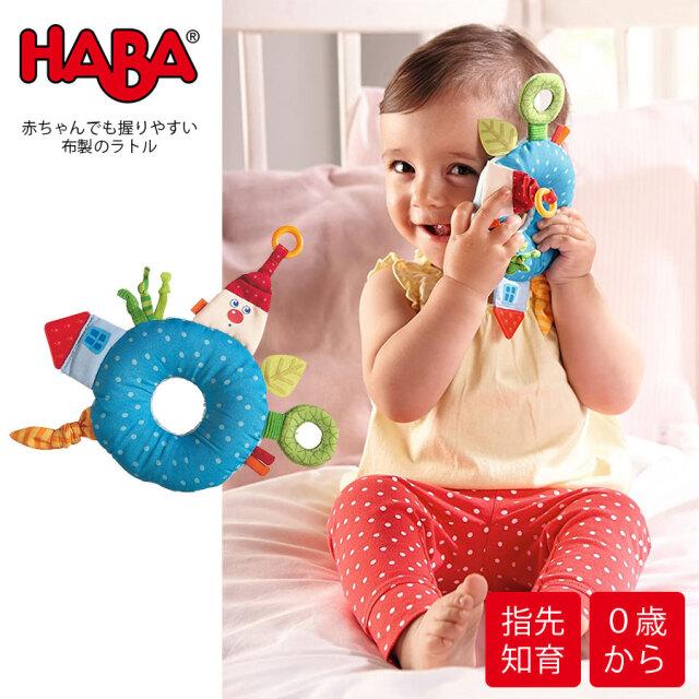 【TOYS】HABA(ハバ)クロースラトル・タウン(HA301715)