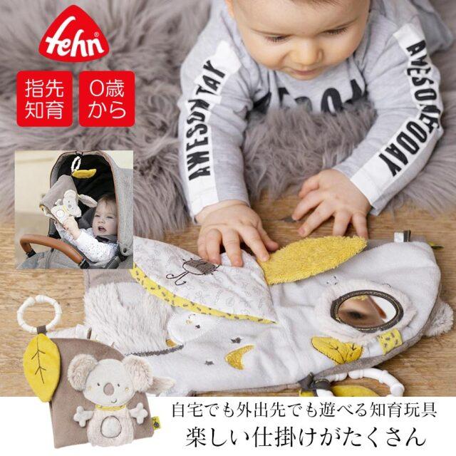【TOYS】Fehn(フェーン)ソフトブック・コアラ 布絵本 知育 赤ちゃん 布おもちゃ 洗える