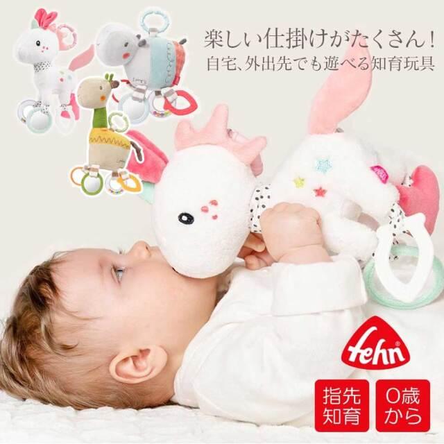 【TOYS】Fehn(フェーン)手遊び・ユニコーン/ロッピー ぬいぐるみ ラトル 布おもちゃ 知育
