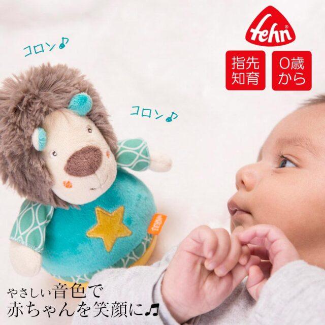 【TOYS】Fehn(フェーン)ローリーポリー・ライオン 知育玩具 ぬいぐるみ